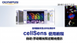 cellSens acquisition-manual exposure and auto exposure ,Hi-Low
