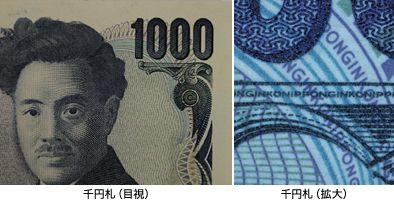 図2 千円札の拡大写真